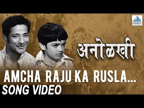 Amcha Raju Ka Rusla | Marathi Movie Anolkhi | Sudhir Phadke |...