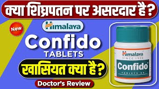 Himalaya confido tablets new : Usage, benefits & side effects | Detail review in hindi by Dr Mayur