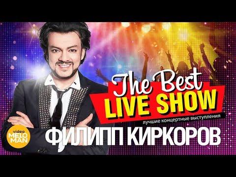 Филипп Киркоров  - The Best Live Show 2018