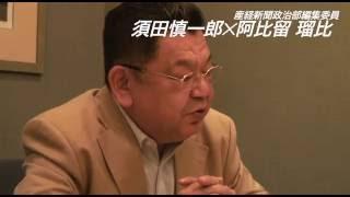 須田慎一郎✕阿比留瑠比⑤〜放送法第4条〜