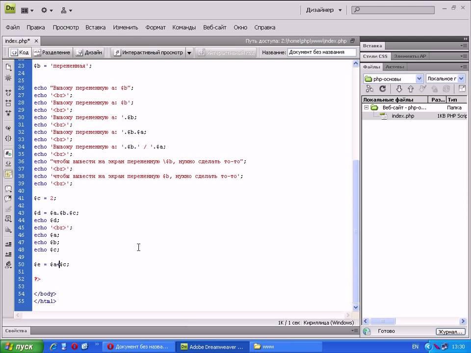 Видеоуроки php+MySQL. Урок 5. Всё о переменных (продолжение) - YouTube