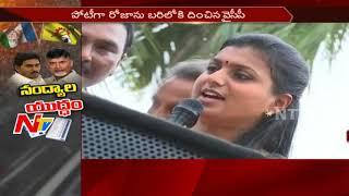 War of Words Between TDP and YCP Leaders || Balakrishna Vs Roja || #NandyalCampaign
