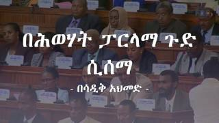 Ethiopian Parliament and Its inside story from Sadiq Ahmed