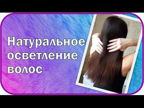 Как осветлить волос в домашних условиях без краски