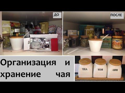 Холодильник чай как хранить