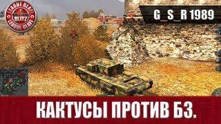 WoT Blitz - Кактусы против Боевых Задач - World of Tanks Blitz (WoTB)