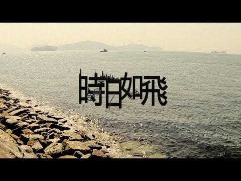 C AllStar - 時日如飛 MV [Official] [官方]