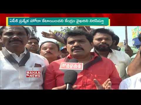 TDP Activists Protests in Vijayawada Over Special Status For AP | Mahaa News