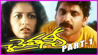 Gaganam - Chaitanya || Telugu Movies / Telugu Full Length Movie Part-1 - Nagarjuna , Gowthami