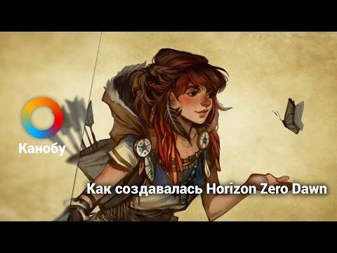 Как создавалась Horizon Zero Dawn
