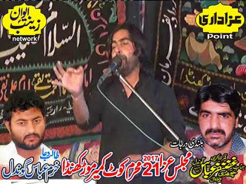 Zakir ibtaasam haider rizvi Majlis 21 Moharram 2017 Bani Zakir Khuram Abbas Gondal
