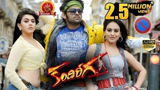 Kandireega Full Movie || Ram, Hansika Motwani, Aksha Pardasany || Full HD