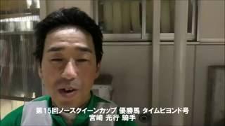 20160721ノースクイーンカップ 宮崎光行騎手