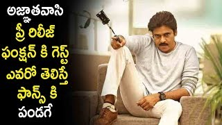 Chief Guest For Agnathavasi Pre Release Event |  Latest Telugu Cinema News