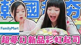 【開箱試吃】 全家新品彩虹起司 韓國PRODUCE101超夯甜點終於來台灣了!可可酒精