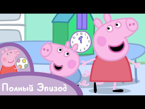 Свинка Пеппа - S02 E34 Часы с кукушкой - Мультики