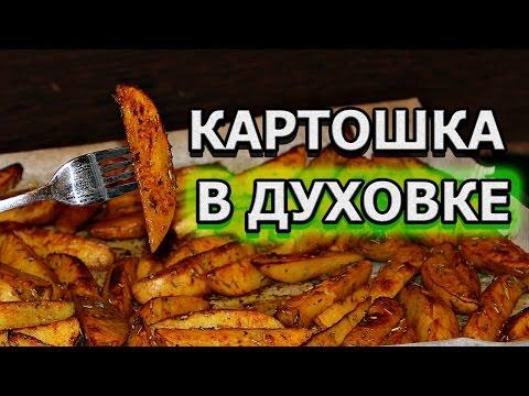Вкусный рецепт запеченной картошки в духовке