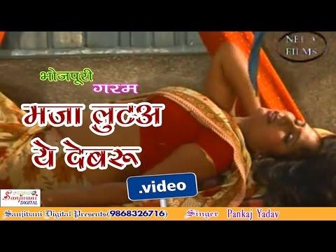 HD मजा लूटा ये देवरु    Bhojpuri...