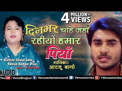 Arzoo Bano | दिनभर चाहे जहाँ रहीयाें | Din Bhar Chahe Jaha Rahiyo | Latest Bhojpuri Sad Song 2018