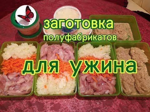 Заготовки для ужина на 5 дней  Заморозка полуфабрикатов HD