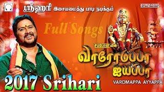 வாரோமப்பா ஐயப்பா | Full songs | Srihari | Ayyappan songs