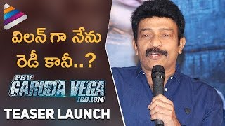 Rajasekhar Comments on Villian Roles | PSV Garuda Vega Teaser Launch | Sunny Leone | Shraddha Das