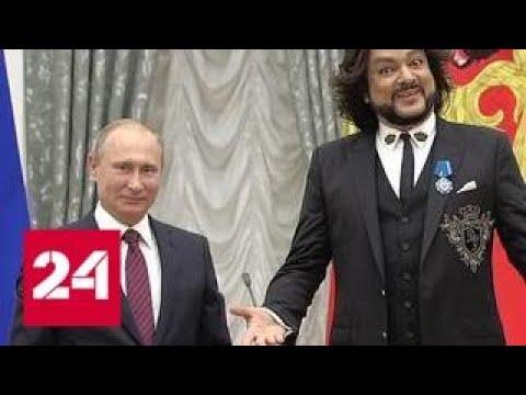 Получая госнаграду под песню Ты, Киркоров рассказал Путину о своих успехах - Россия 24