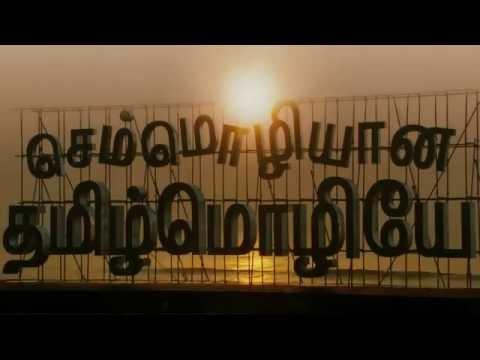 SemMozhi Tamil Anthem