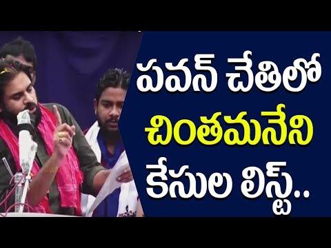 పవన్ చేతులో చింతమనేని కేసులు లిస్ట్  @Telugu Focus TV