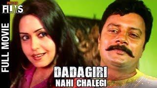 Dadagiri Nahi Chalegi New Hindi Dubbed Movie | Sai Kumar | Keerti | South Indian Hindi Action Films