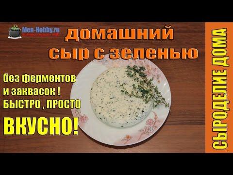 домашний сыр с травами без заквасок и ферментов