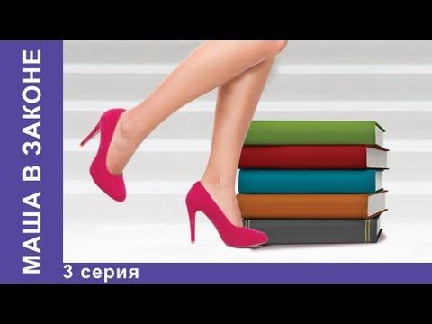 Маша в Законе. Сериал. 3 Серия. StarMedia. Лирическая Комедия