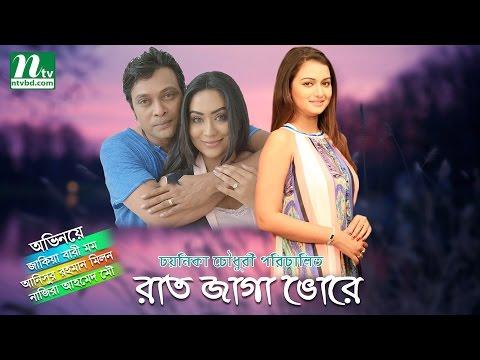 Bangla Natok Raat Jaga Vore (রাত জাগা ভোরে)   Directed By Chayanika Chowdhury