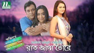 Bangla Natok/Telefilm 2017 - (রাত জাগা ভোরে) | Directed By Chayanika Chowdhury