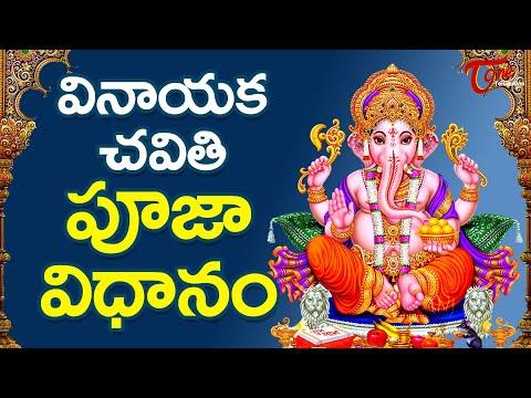 Vinayaka Chavithi Pooja Vidhanam - Online Ganesh Pooja video