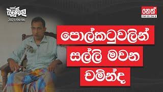 2021-09-06 | Neth Fm Balumgala