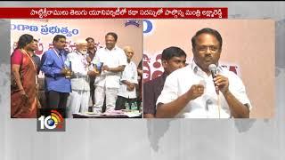 Telugu Mahasabhalu 2017 in Potti University| Hyderabad | TS