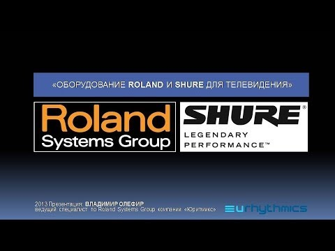 Новинки видео и аудио микшеров Roland и аудиотехники Shure на XII конференции Техника TV
