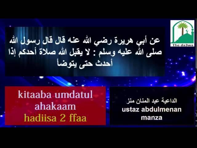 شرح عمدة الاحكام باللغة الاورومية حديث رقم  2 umdetul ahkam ffaa Hadiisa