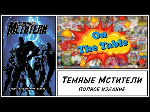 Темные Мстители. Полное Издание.(Dark Avengers. The Complete Collection)