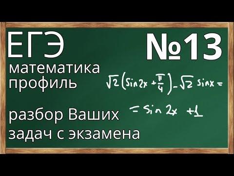 №13. Реальные задачи с профильного ЕГЭ по математике. Разбираем Ваши задачи.