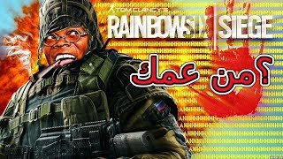 Rainbow six siege || رينبو 6 سيج - سيفور هتلر المقرمش