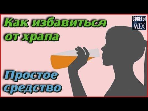 Как избавиться от ХРАПА просто Всего 1 стакан этого сока решит вашу проблему