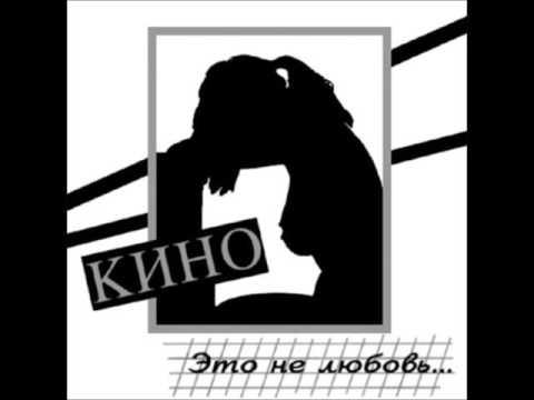 Кино, Виктор Цой - Это не Любовь