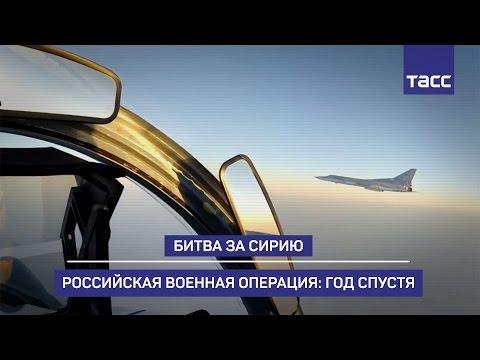 Битва за Сирию: основные вехи российской военной операции