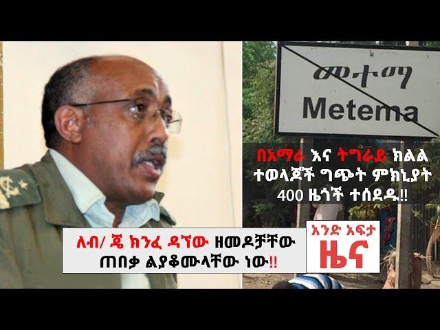 Ethiopian News | METEC | The Corrupt Kinfe Dagnew