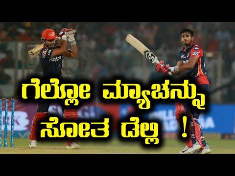 IPL 2018 : DD Vs KXIP - ಪಂಜಾಬ್ ರೋಚಕ ಗೆಲುವು | Oneindia Kannada