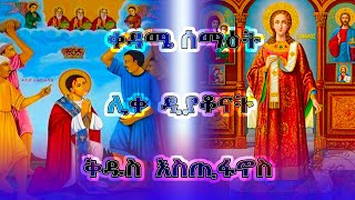 St stephen Traik -  Part 1(Ethiopian Orthodox Tewahdo Church)