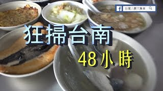 【台灣人妻大隻食】狂掃府城48小時