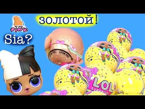 #LOL SURPRISE КУКЛЫ ЛОЛ - ПОДАРОК НА ДЕНЬ РОЖДЕНИЯ! ЗОЛОТОЙ ШАРИК Видео для Детей | My Toys Pink